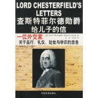 查斯特菲尔德勋爵给儿子的信