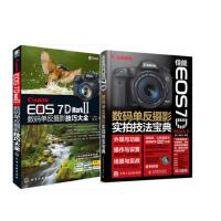 Canon EOS 7D Mark Ⅱ数码单反摄影技巧大全 7D2 佳能7DMark 2使用说明书+佳能 EOS 7D