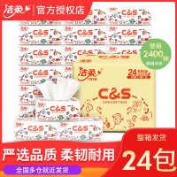 洁柔抽纸卫生纸BabyFace系列婴儿用纸面巾纸餐巾纸3层130抽24包中幅纸巾