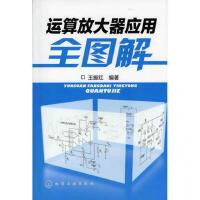 运算放大器应用全图解 9787122123022 王振红 化学工业出版社
