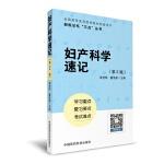 """妇产科学速记(轻松记忆""""三点""""丛书)(第二版)"""
