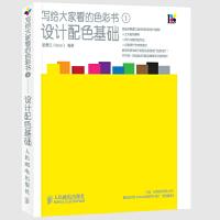 写给大家看的色彩书1――设计配色基础