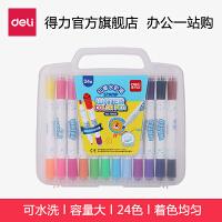 得力70665 双头印章水彩笔 学生儿童双头可写易水洗颜料 文具