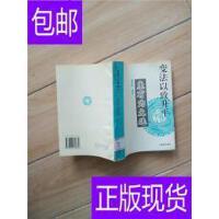 [二手旧书9成新]变法以致升平 康有为文选 /康有为 上海远东出版?