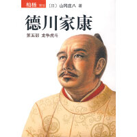 德川家康(第五部 龙争虎斗)