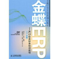 金蝶ERP-K/3标准财务培训教程(11 X版)