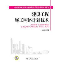 中国建设教育协会继续教育委员会推荐培训教材 建设工程施工网络计划技术