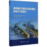 典型城区河道生态综合整治规划与工程设计