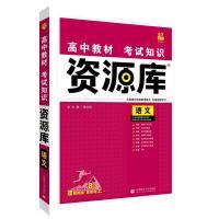 高中教材考试知识资源库 语文 8周年版 首都师范大学出版社