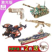 军事木质拼图立体3D模型儿童益智枪飞机船积木制成人仿真拼装玩具