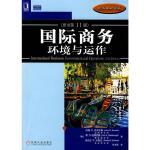 【正版特价】国际商务环境与运作(原书第11版)|211834