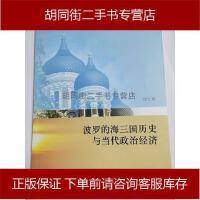 【二手旧书8成新】波罗的海国历史与当代政治经济 任飞 经济科学出版社 9787514183597