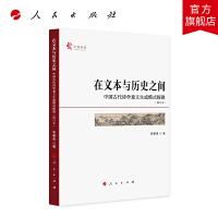在文本与历史之间―中国古代诗学意义生成模式探微(修订本)(中国学派)人民出版社