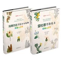 临摹与涂色 签名版(雷杜德手绘花卉 玛蒂尔达手绘木本植物 两册套装)
