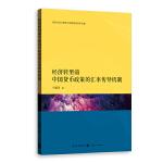 经济转型前中国货币政策的汇率传导机制