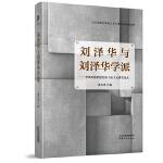 刘泽华与刘泽华学派:中国政治思想史的王权主义研究范式