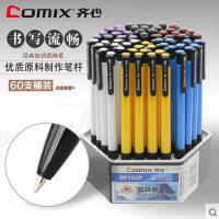 齐心按动圆珠笔BP102R 0.7MM商务办公用品学生原子笔油笔蓝色