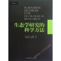 【二手旧书8成新】生态学研究的科学方法 大卫・福特 9787511107527