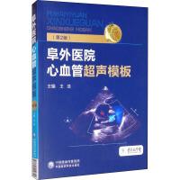 阜外医院心血管超声模板(第2版) 中国医药科技出版社