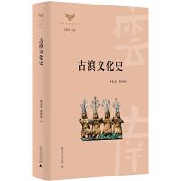 云南文化史丛书・古滇文化史