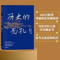 历史的面孔(随书赠送价值399+69元徐涛老师历史+考研人气课程!数量有限,先到先得)
