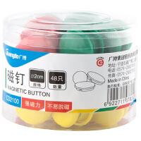 广博(GuangBo)48只装20mm白板磁铁吸铁石磁钉办公用品CD2100