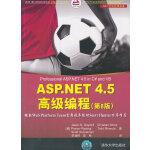 ASP.NET 4.5 高级编程(第8版)(.NET开发经典名著)