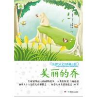 全球儿童文学典藏书系(升级版):美丽的乔