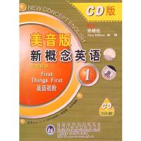新概念英�Z(1)(美音版)(CD)