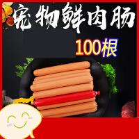 狗狗火腿肠100支泰迪补钙无盐宠物吃的狗狗零食训练香肠整箱s9r