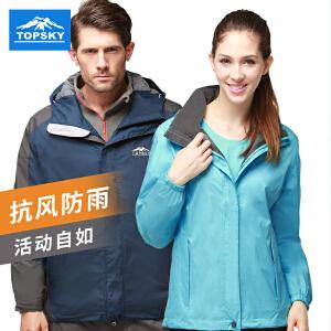 【199元两件】Topsky/远行客 户外单层冲锋衣防泼水保暖透气冲锋衣登山服