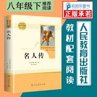 名人传 人民教育出版社八年级下册必读书目人教版(罗曼罗兰)