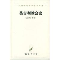 【二手书九成新】英吉利教会史 比德 ,陈维振,周清民 商务印书馆9787100023139