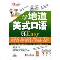 学地道美式口语真Easy(在台湾《苹果日报》专栏连续转载,深受好评)