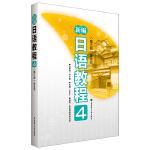 新编日语教程4(第三版.赠MP3光盘)