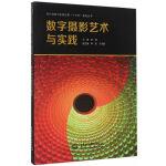 """数字摄影艺术与实践(设计创新与实践应用""""十三五""""规划丛书)"""