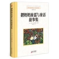 世界名著好享读 第二辑 鹅妈妈童谣与童话故事集