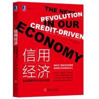 信用经济:信贷逻辑背后的经济周期