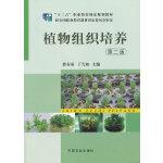 植物组织培养 第二版
