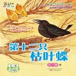 最小孩童书・最动物系列:第十二只枯叶蝶(彩绘注音版)