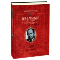 博弈论与经济行为 60周年纪念版 科学素养文库 科学元典丛书 美 冯诺伊曼 摩根斯坦