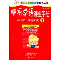 咿呀学语课业手册1(0-3岁)(家庭用书)