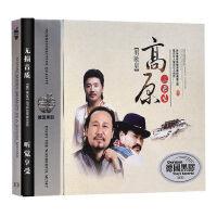 高原歌曲合辑cd容中尔甲腾格尔亚东草原音乐精选汽车载cd光盘碟片