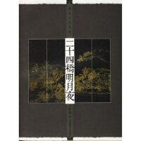 【二手旧书9成新】二十四桥明月夜――城市文化丛书 韦明铧 9787811013221 南京师范大学