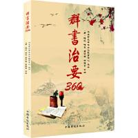 群书治要360-简体中文版,群书治要菁华摘选,360条原文加解读