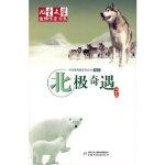 《儿童文学》作家书系之科学家两极历险丛书--北极奇遇 《儿童文学》杂志强力推荐