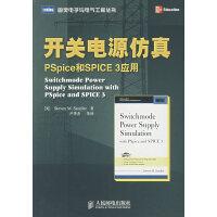 开关电源仿真:PSpice 和SPICE3应用
