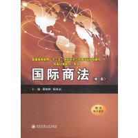 """国际商法(第二版)(普通高等教育""""十二五""""国际经济与贸易专业规划教材)"""