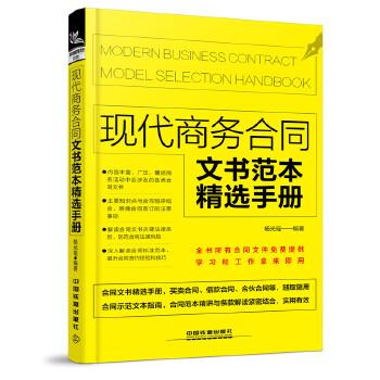现代商务合同文书范本精选手册 现代商务合同文书范本精选手册(文书模板、文件附赠下载)