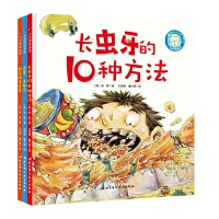 """""""我的小白牙""""科学图画书(全3册)"""